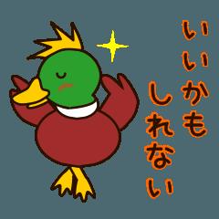 [LINEスタンプ] 優しいツッコミカモしれないモヒカン鴨さん