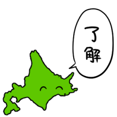 しゃべる北海道