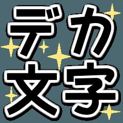 [LINEスタンプ] デカ文字の敬語の挨拶
