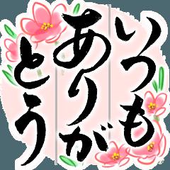 感謝・お祝い・応援~花のたおやか筆文字2