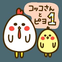 コッコさんとピヨ 1