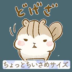 [LINEスタンプ] シマリス(の、リスたむ) 〜おとなの敬語〜