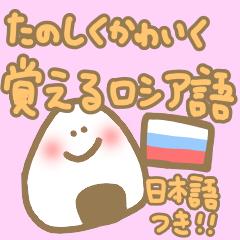 可愛く使えるロシア語日本語訳読み仮名付き