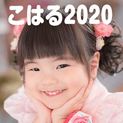こはる 2020