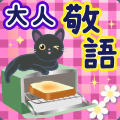 大人のための黒猫気遣い敬語スタンプ