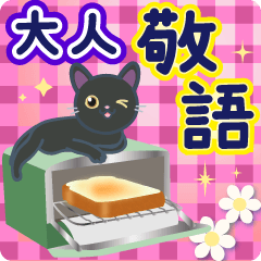 [LINEスタンプ] 大人のための黒猫気遣い敬語スタンプ