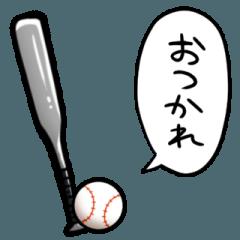 しゃべる野球2