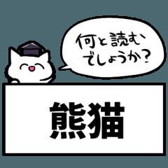 難読漢字クイズ!【その3】動物編
