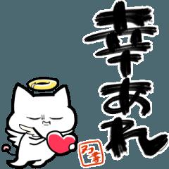 格言ぽく言うネコ10~恋のキューピッド編~