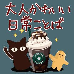 [LINEスタンプ] 毎日使える!動く!大人かわいい絵本の猫4