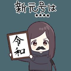 くるみちゃん。8.5(カスタム)