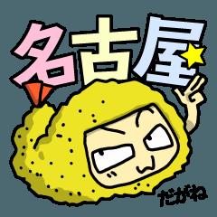 [LINEスタンプ] ふりゃおの常用名古屋弁