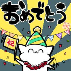 ひたすら祝うネコちゃん