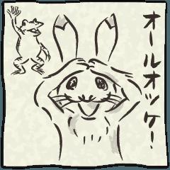 超鳥獣戯画4、ダジャレと挨拶、兎とカエル