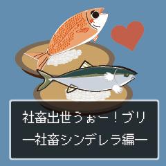[LINEスタンプ] 社畜出世うぉーブリ(社畜シンデレラ編)