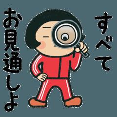 [LINEスタンプ] 陽気な赤ジャージ女の子 7 (1)