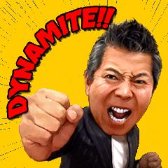 パンチ佐藤 ダイナマイト!!スタンプ
