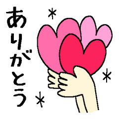 [LINEスタンプ] ハートいっぱい*感謝の気持ちとお祝い (1)