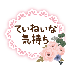 [LINEスタンプ] バラとレースのスタンプ/丁寧な気持ち (1)