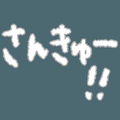 [LINEスタンプ] もじだけ!!!ふわふわスタンプ (1)