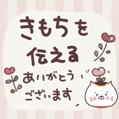 [LINEスタンプ] 気持ちを伝える敬語♡招きネコまる&こまる