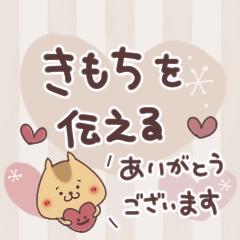 [LINEスタンプ] 気持ちを伝える♡ほっこり長文スタンプ