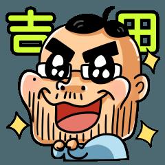 [LINEスタンプ] 吉田製作所スタンプ 2nd GEN (1)