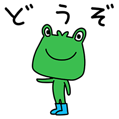 カエルん(基本セット)