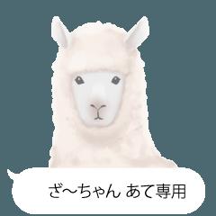 【ざ~ちゃん用】アルパカあだ名前スタンプ
