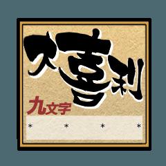 The 大喜利★カスタムスタンプ