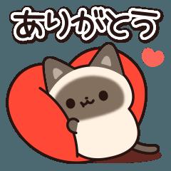 毎日使えるシャム猫スタンプ ラブver.