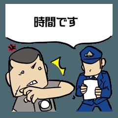 更生マン 受刑生活 2