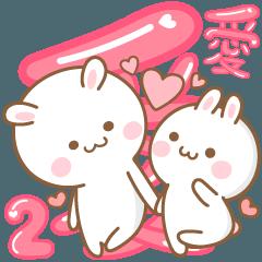 [LINEスタンプ] 高知とユニとうさぎの恋 2 (日本語)