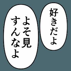 [LINEスタンプ] 推しの写真をデコるスタンプ♡セリフver.
