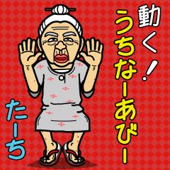 動く!うちなーあびー【沖縄方言】たーち改