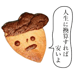 悟りのクッキー