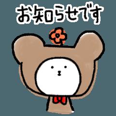 ふんわりくま 10 [敬語]