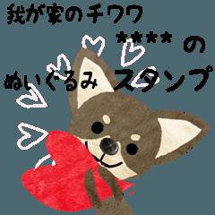 愛犬の名前になるチョコタンチワワスタンプ