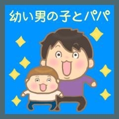 [LINEスタンプ] 幼い男の子とパパ