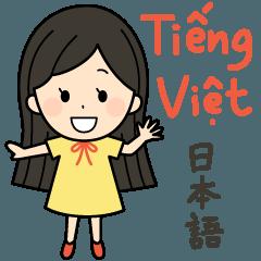 ベトナム語日本語女子