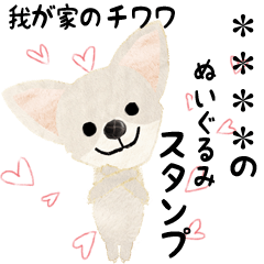 愛犬の名前になるホワイトチワワスタンプ