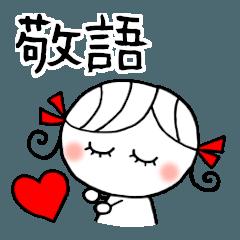 RIBONちゃん7 [敬語]
