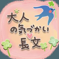大人の気遣い♡長文