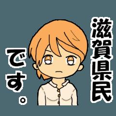 滋賀県に誘い込み、惹き込む