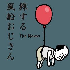 旅する風船おじさんThe Moves