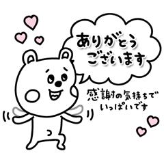 ラクガキ調☆ミニくまカップル【感謝編】