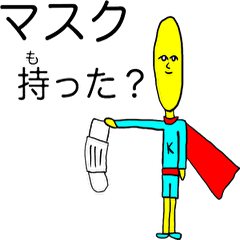 健康マン 〜感染症&風邪予防〜