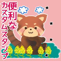 どうぶつカスタムスタンプ【9文字】