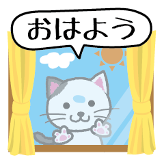 にゃんこdeスタンプ〜おはよう・おやすみ猫