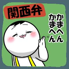 白丸 黄次郎4(関西弁バージョン)